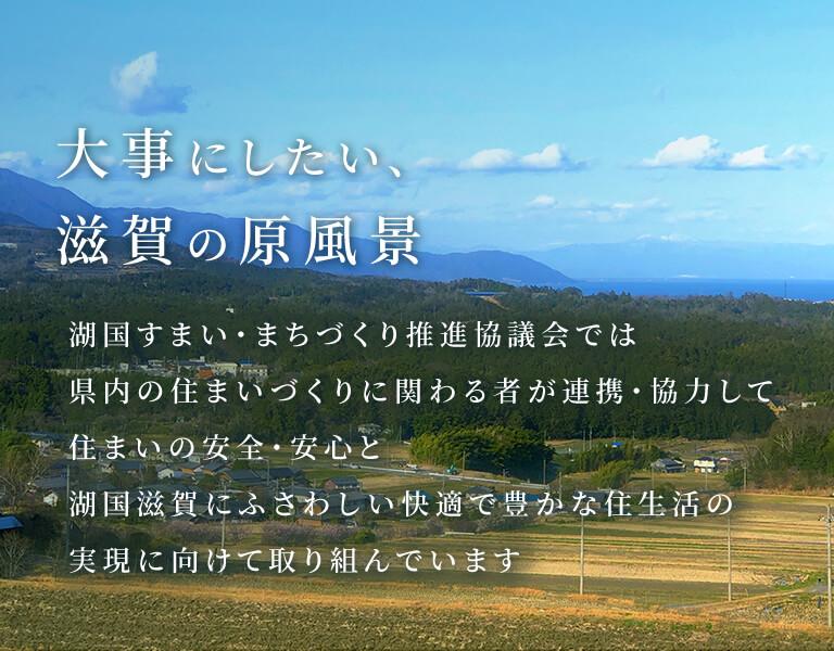 大事にしたい、滋賀の原風景