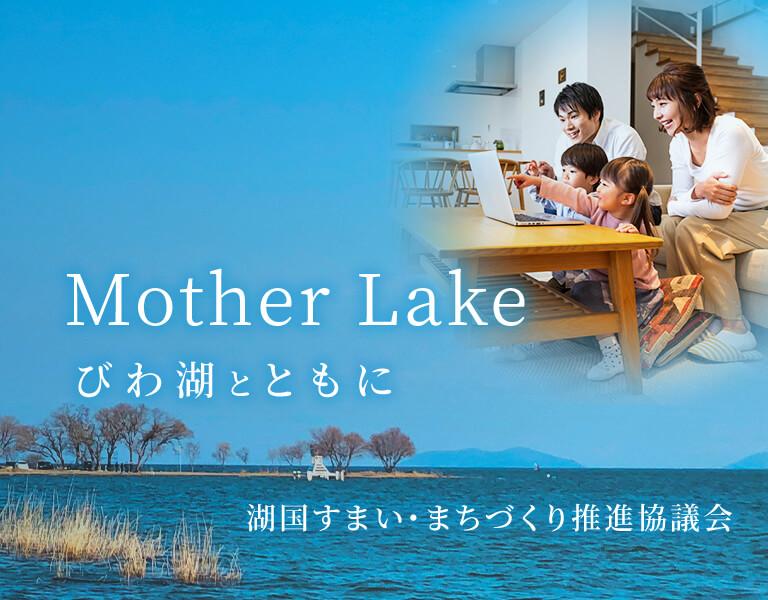 Mother Lake びわ湖とともに