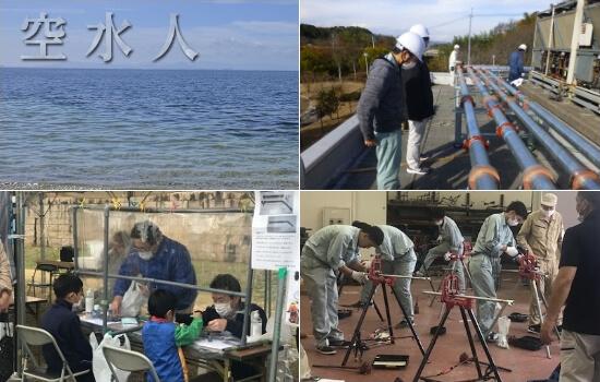一般社団法人滋賀県空調衛生設備工業協会