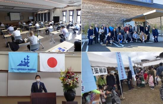 一般社団法人滋賀県建築士事務所協会