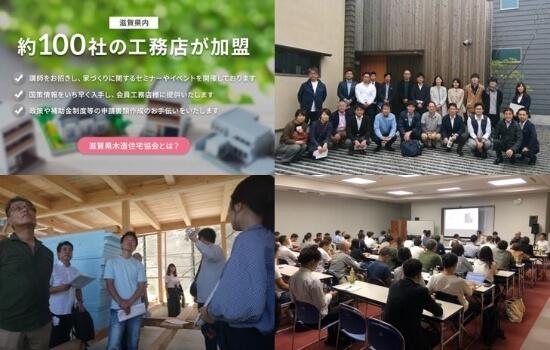 一般社団法人滋賀県木造住宅協会