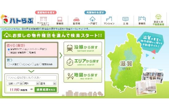 公益社団法人滋賀県宅地建物取引業協会