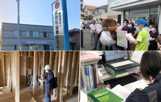 一般財団法人滋賀県建築住宅センター