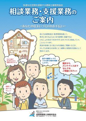 一般社団法人 滋賀県建築士事務所協会1