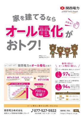 関西電力株式会社滋賀リビング営業本部 営業第二グループ1