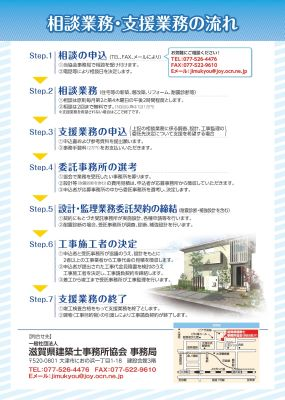 一般社団法人 滋賀県建築士事務所協会2