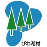 滋賀県 琵琶湖環境部森林政策課